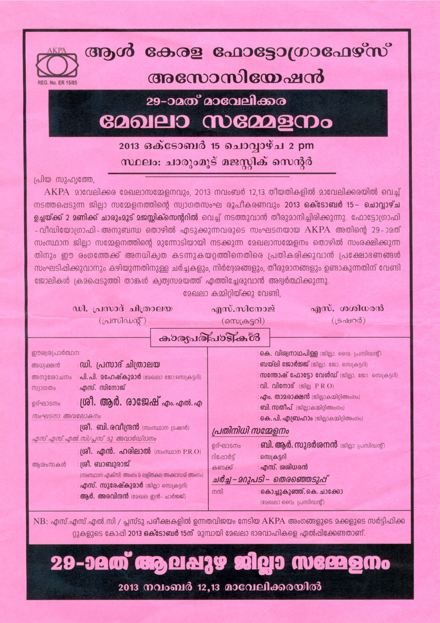 The Publicity Handout for AKPA's 29th Mavelikkara Region Conference at Charummoodu, October 15, 2013